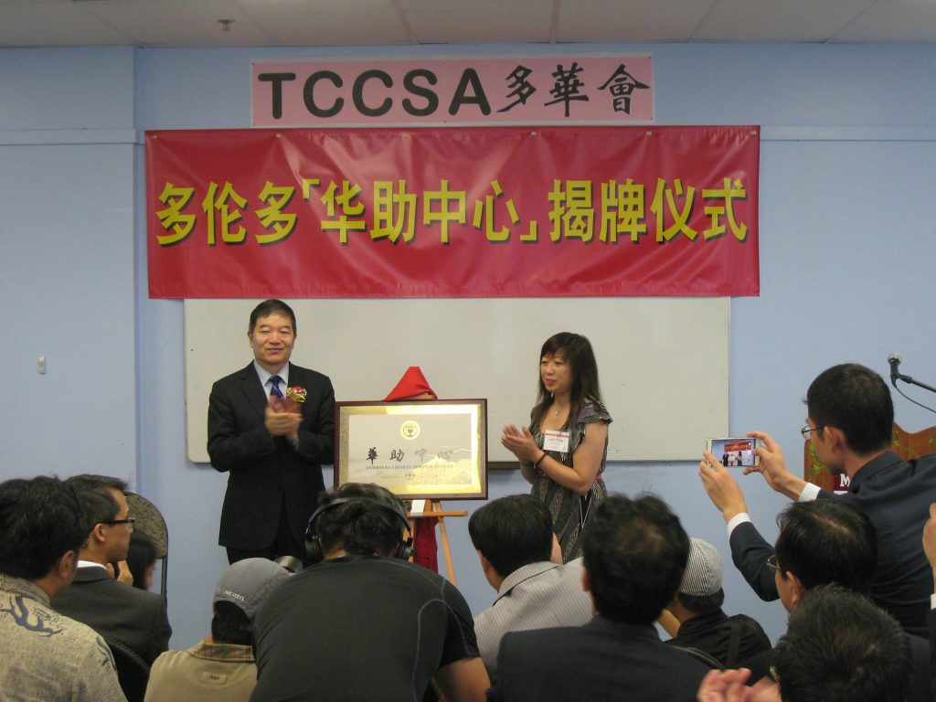 Overseas Chinese Service Center opening ceremony