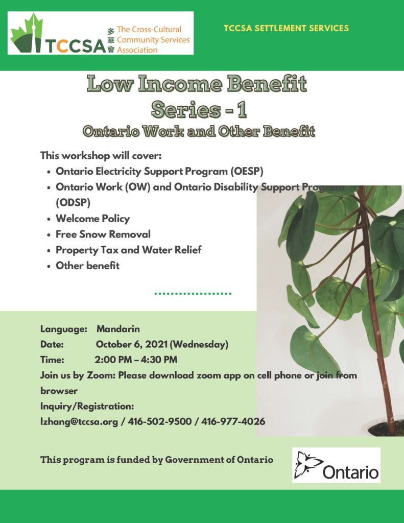 Low BenefitLow Income Benefit Series (1) – October 6
