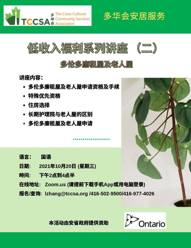 低收⼊福利系列讲座 (⼆)- 10 月 20日