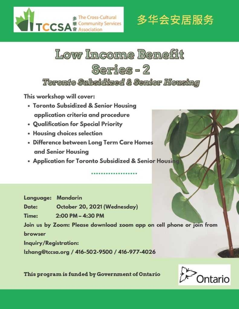 Low BenefitLow Income Benefit Series (2) – October 20