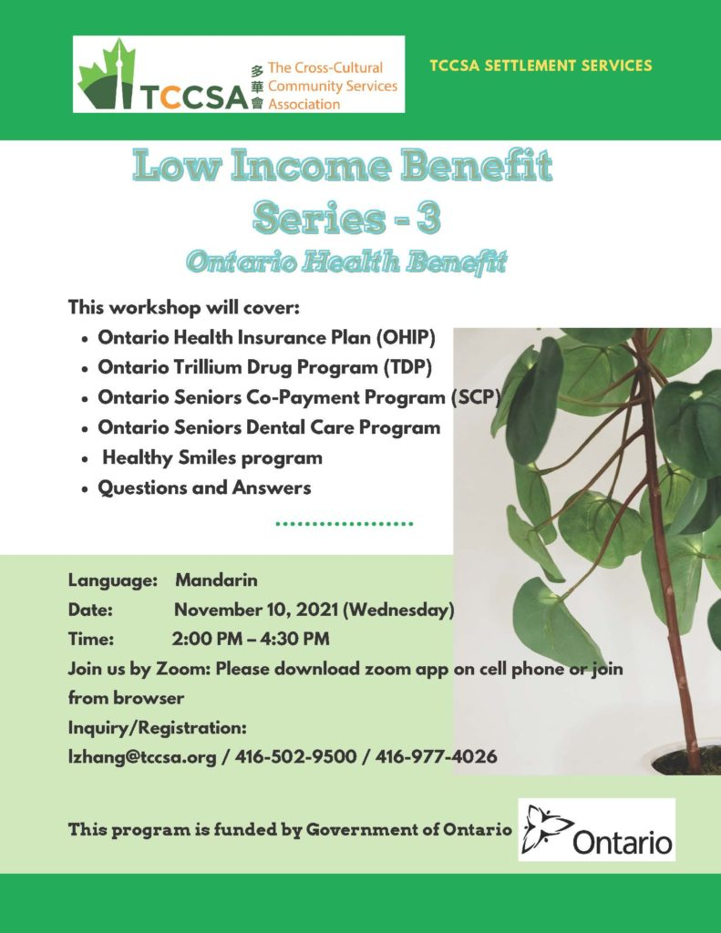 Low BenefitLow Income Benefit Series (3) – November 10