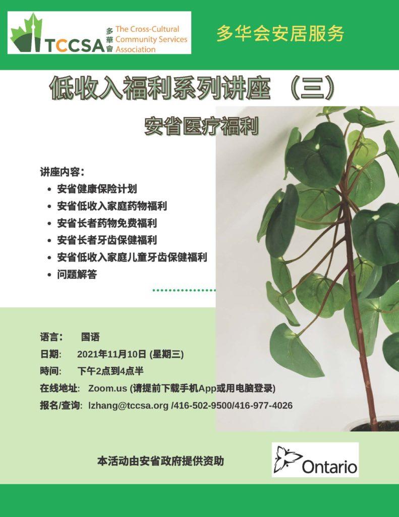 低收⼊福利系列讲座 (三)- 11 月 10日